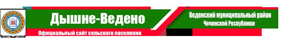 Дышне-Ведено | Администрация Веденского Района ЧР